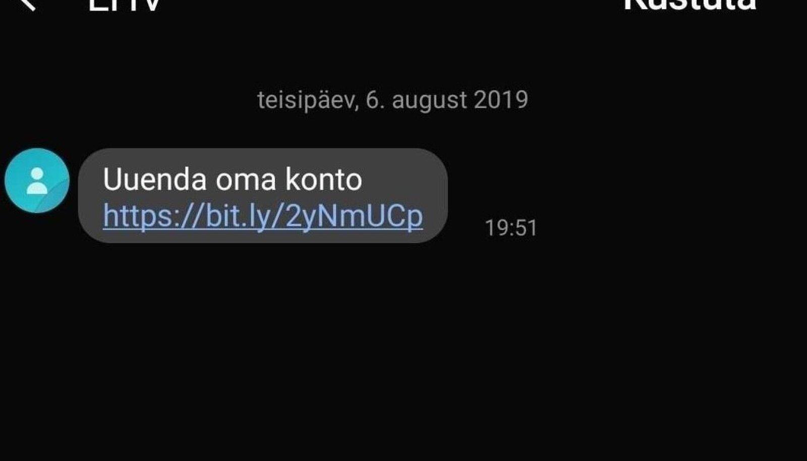 Мошенническое сообщение