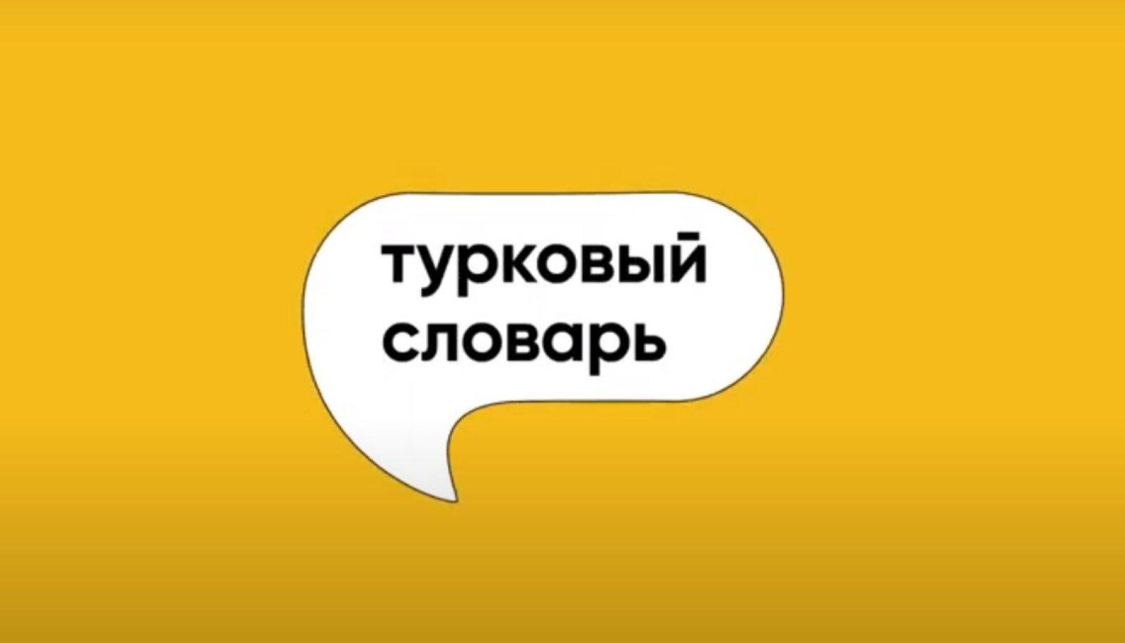 Турковый словарь