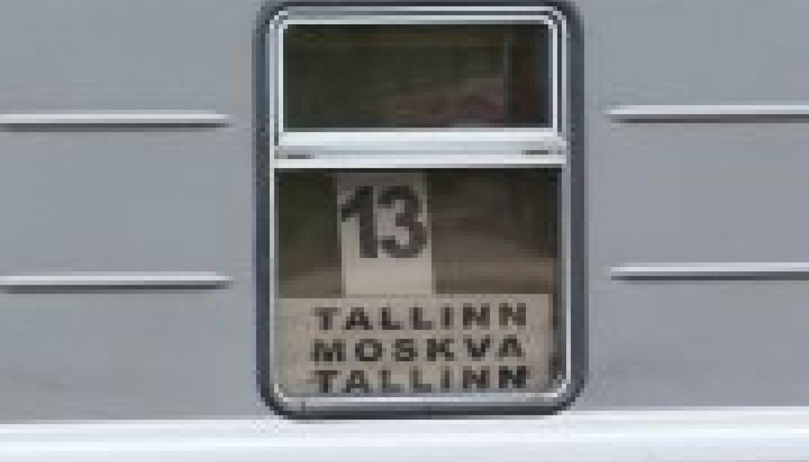 Moskva rong