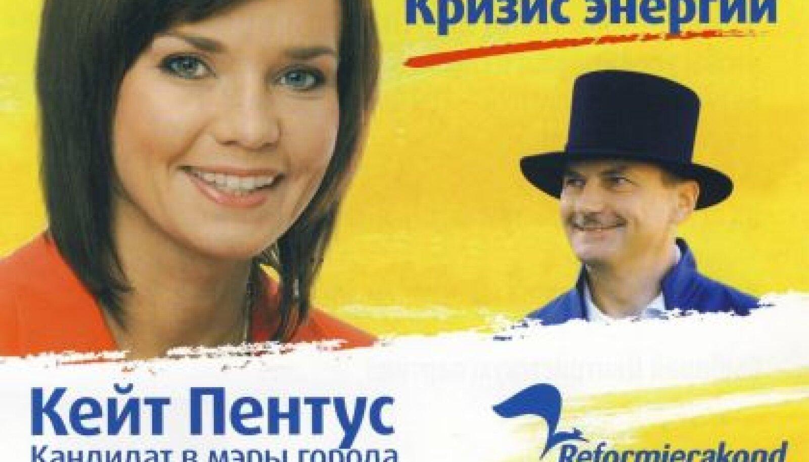 Keskerakonna reklaam
