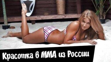 Девушка дня. Звезда русского MMA Анастасия Янькова решила, что в ее инстаграме слишком много фото в одежде. И исправилась!