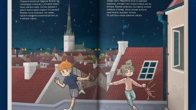 В Таллинне выйдет детская книга о приключениях в Старом городе. Вы тоже можете поддержать ее издание
