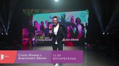 """Riga Fashion Week 2020 в программе """"Стиль Жизни c Анатолием Эйном"""""""