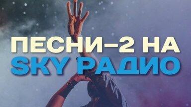 "Участвуйте в конкурсе ""Песни-2"" на SKY Радио!"