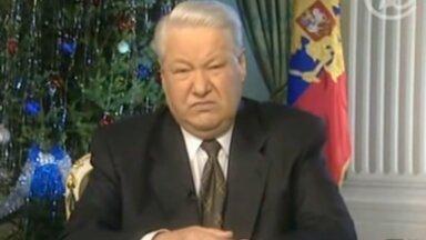 Новогоднее обращение Бориса Ельцина
