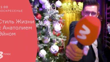 """В это воскресенье смотрите рождественский путеводитель """"Стиль Жизни с Анатолием Эйном"""""""