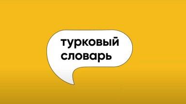 """Можно ли говорить """"я покушаю""""? Отвечает журналист Ксения Туркова"""