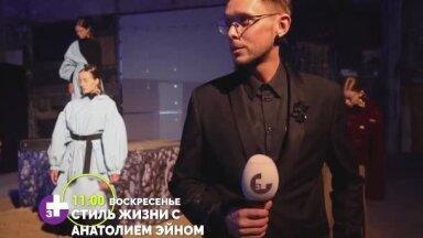 """18 октября смотрите ERKI Fashion Show 2020 в программе """"Стиль Жизни с Анатолием Эйном"""""""