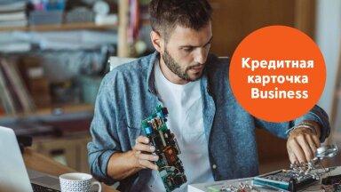 Как предприниматель может заставить кредитную карточку работать на себя