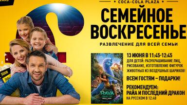 Семейное воскресенье, киноконцерт Bon Jovi, классика кино: что ждет зрителей Forum Cinemas в июне