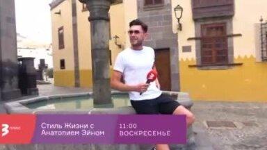 """Новый сезон программы """"Стиль Жизни с Анатолием Эйном"""""""