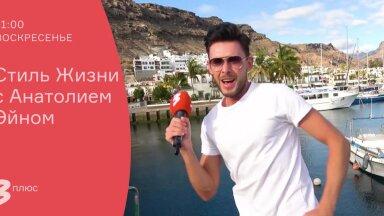 """Премьера сезона! Программа """"Стиль Жизни с Анатолием Эйном"""" выйдет уже 4 апреля"""