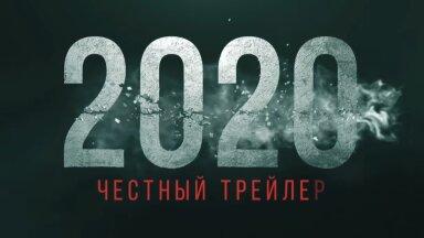 """ВИДЕО   """"Первый в истории год с возрастным ограничением"""": Честный трейлер 2020 года — смешно и страшно!"""